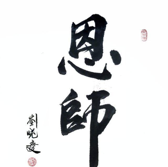 影星刘晓庆拜师曾来德学书法,网友:字越写越好看,和老师不同图片