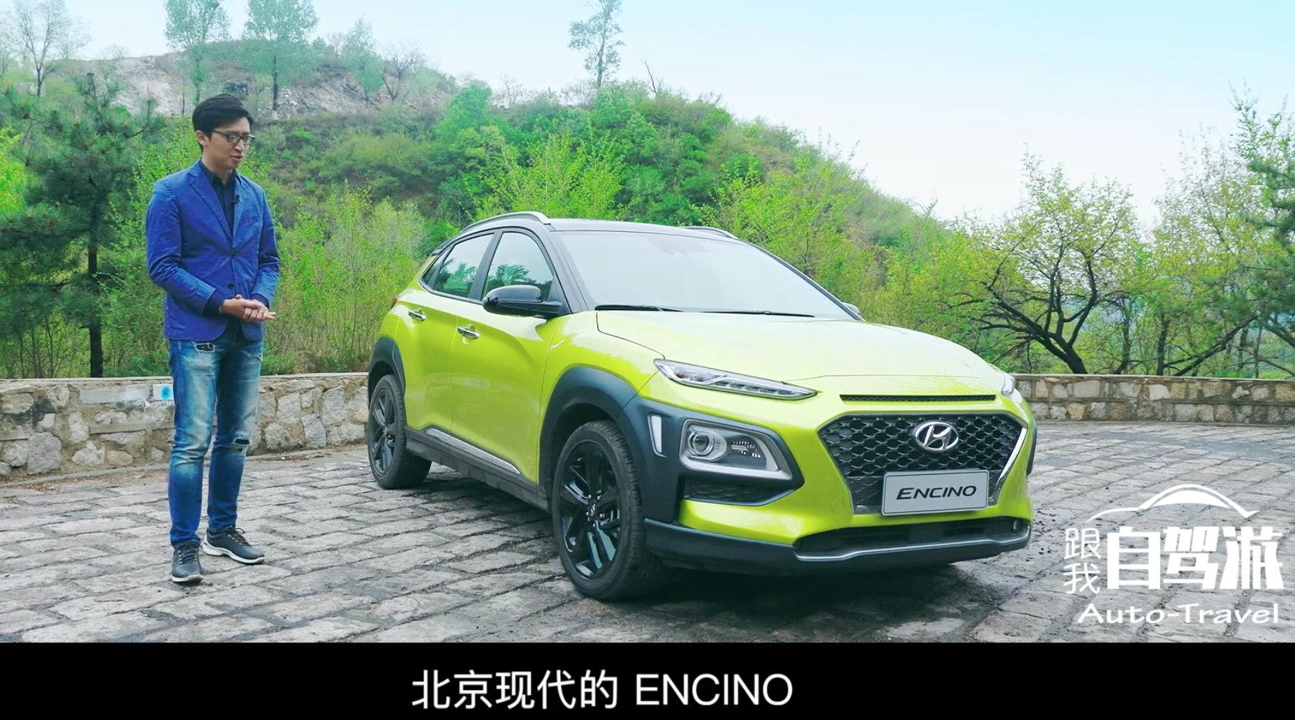 跟我自驾游  直播试车  穆杉伯男 把北京现代ENCINO开到山路之上...