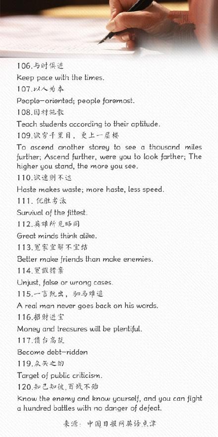 120个成语俗语的英文翻译.