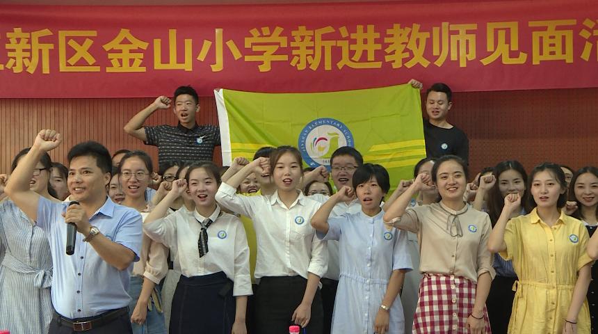 初见,最美好的教育人生 重庆金山小学举办新教师见面课活动