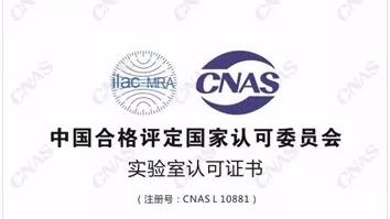 厉害了,汉腾<em>实验室</em>获CNAS认可