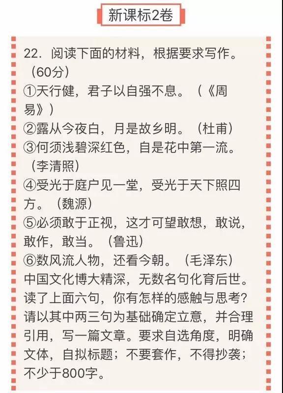2017高考语文各地作文题目速览(附简评)