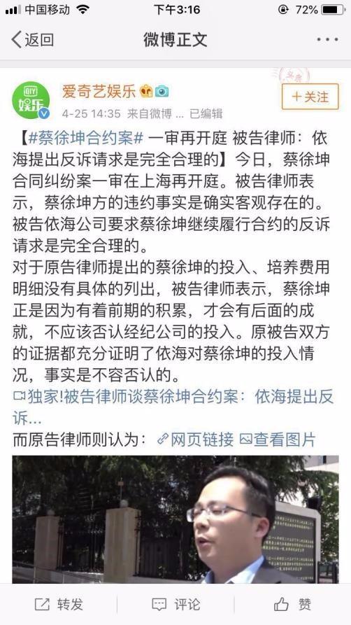 蔡徐坤合约案开庭,原组合成员俞更寅等人是否也将面临