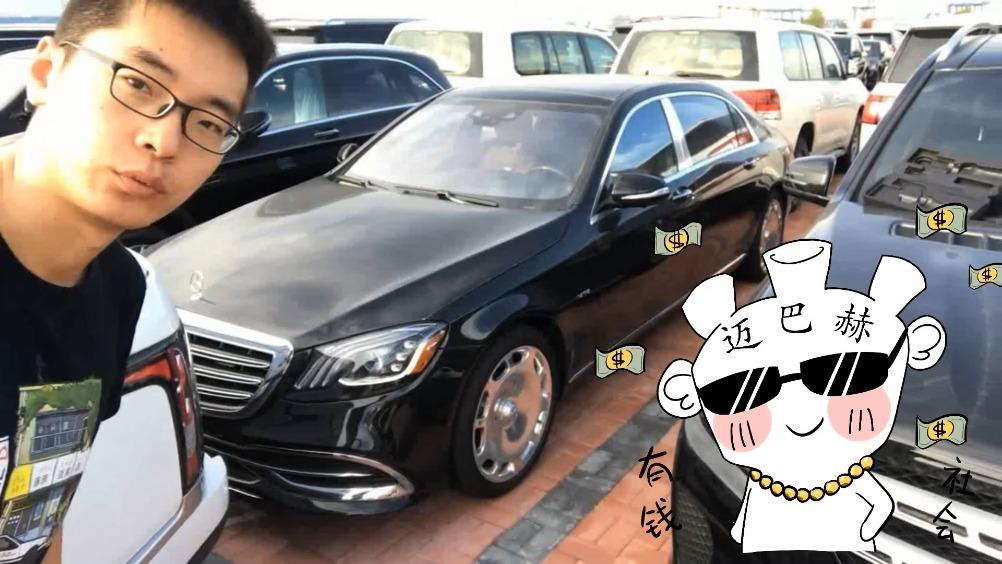 今天跟大家聊一下奔驰旗下最贵的一款轿车