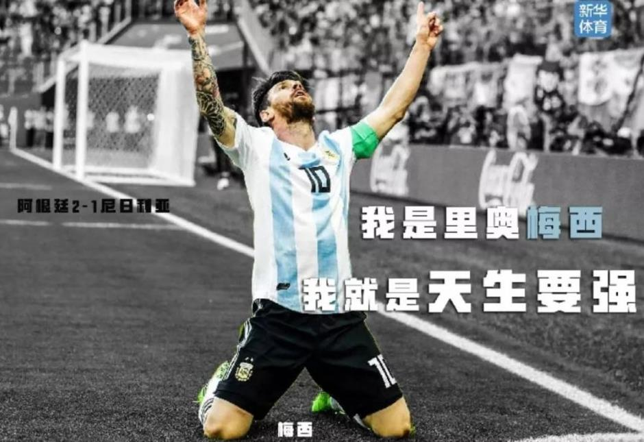 梅西主演的蒙牛广告神预测,阿根廷绝境逢生,蒙牛赢了
