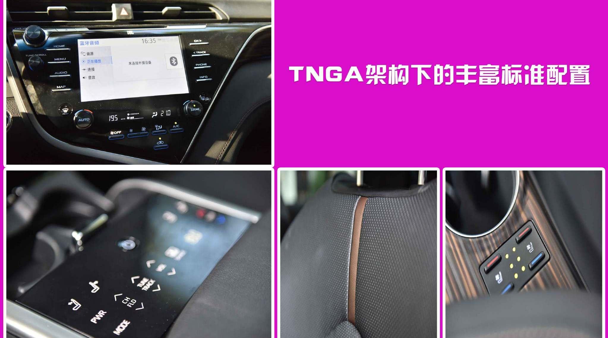 全新一代凯美瑞 TNGA架构下的丰富标准配置