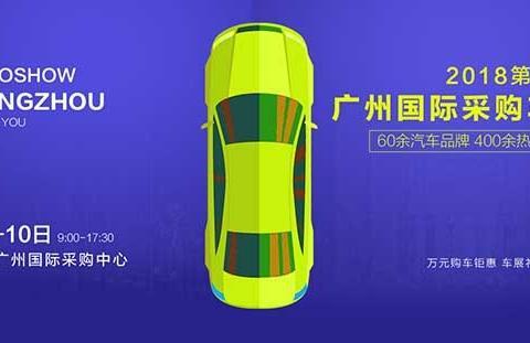 """""""广州车展""""最新资讯都在这了,就等你来"""