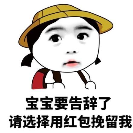 红包专用表情包图片