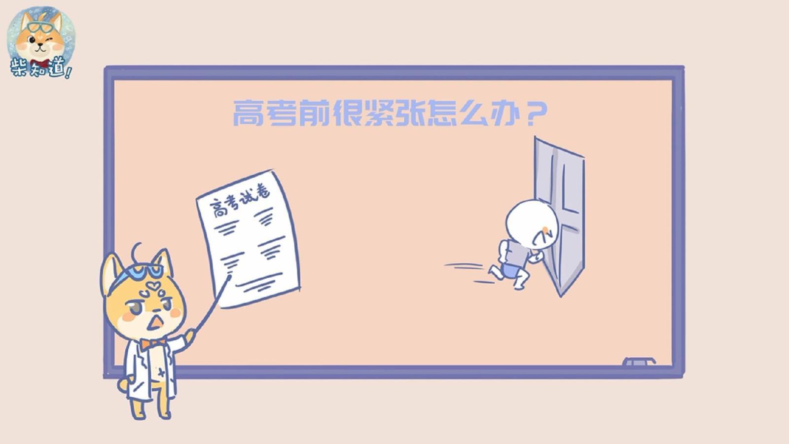科普:高考前紧张怎么办?最好的办法或许是点开这个视频
