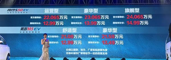 续航达410km 东风风行S50EV开卖12.99万起