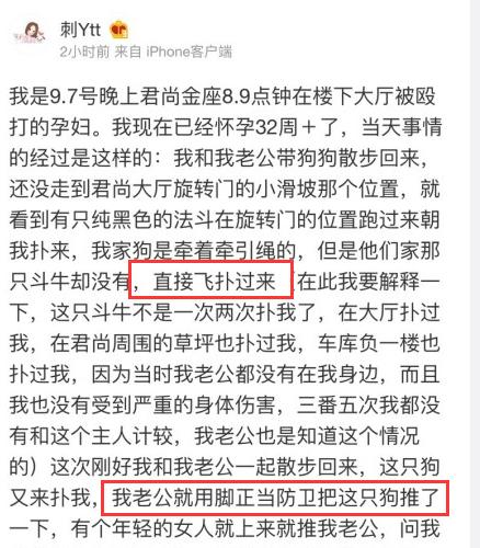网红殴打孕妇,致孕妇高危入院,王思聪站出来说了句公道话!