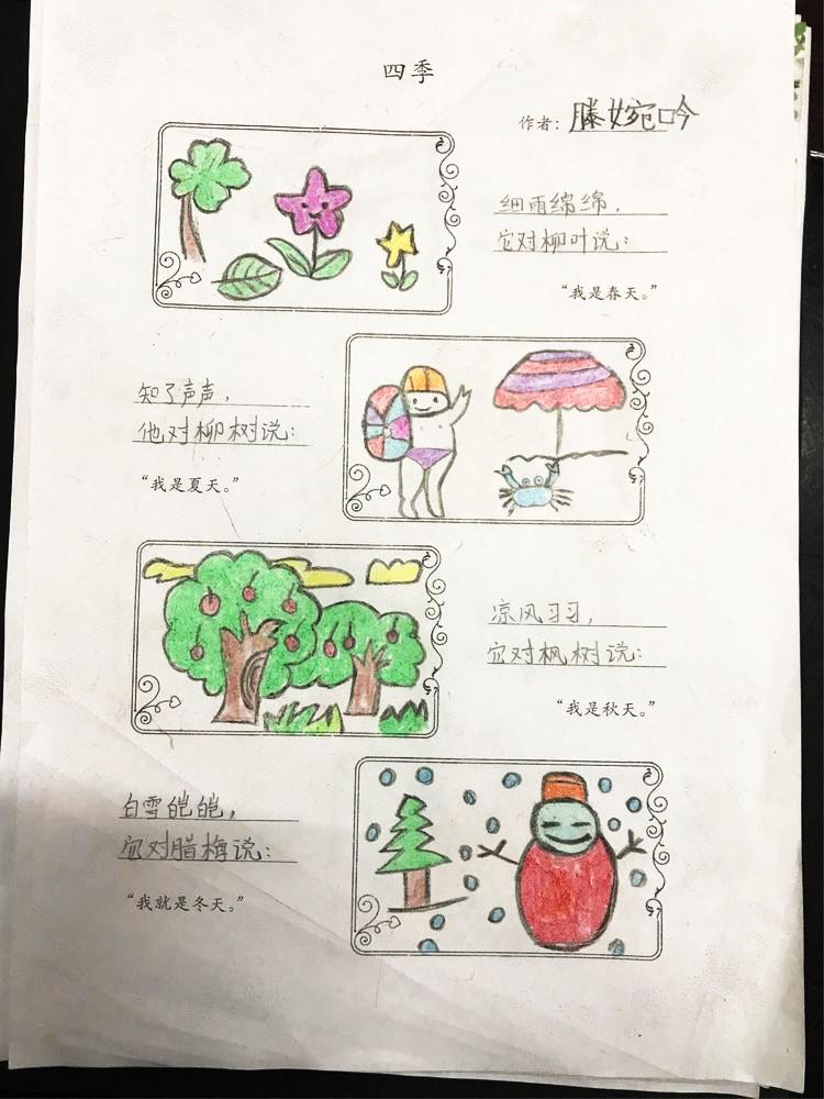 """小学生辞岁迎春画报欣赏""""写四季画四季""""图片"""
