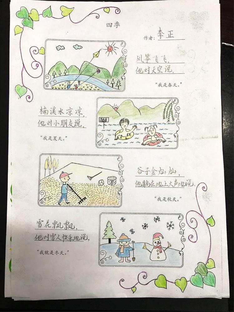 """2018年新学期,小朋友新学期为了迎接春天,举办了""""写四季画四季""""作品图片"""