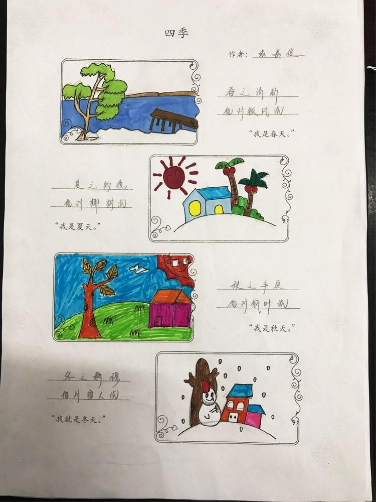 一下画报可以看出小学生的想象力,观察力充满了浓浓的童趣,画风简单图片