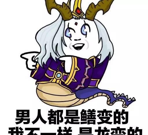 王者荣耀:东皇太一表情包强势登场 我是龙王不是黄鳝图片