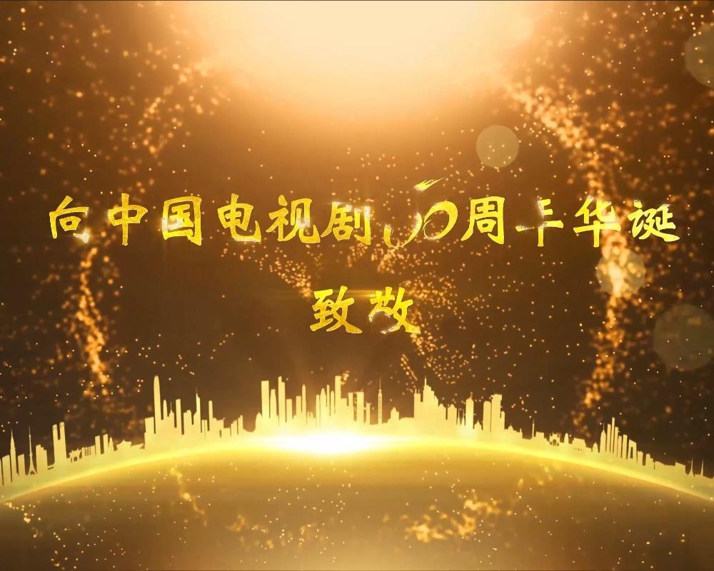 中国电视剧60年 一个甲子的致敬——业内人士同贺中国电视剧60周年视频辑...