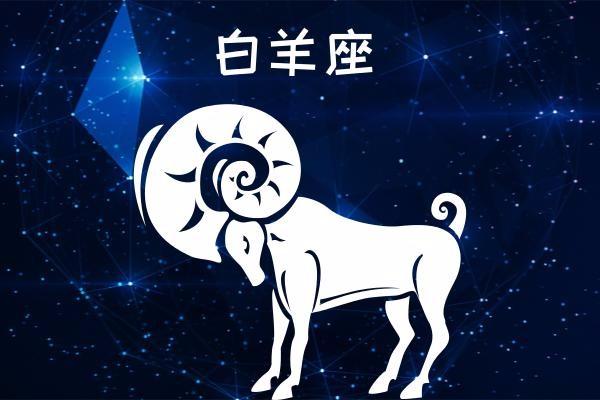 白羊座星座运势女金牛座图片