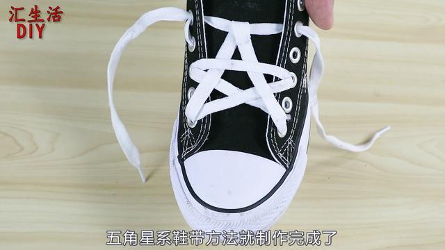五角星鞋带系法,好看又个性,2分钟熟练掌握,超简单图片