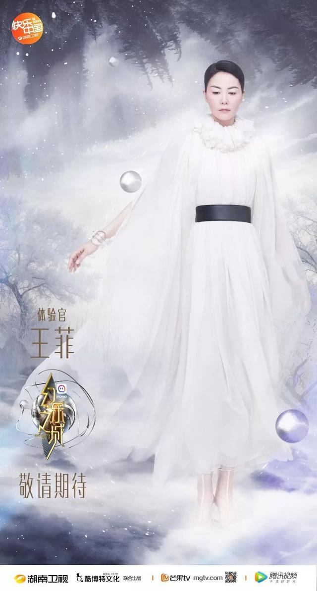 王菲幻乐之城宣传照曝光,网友:终于不是自拍了
