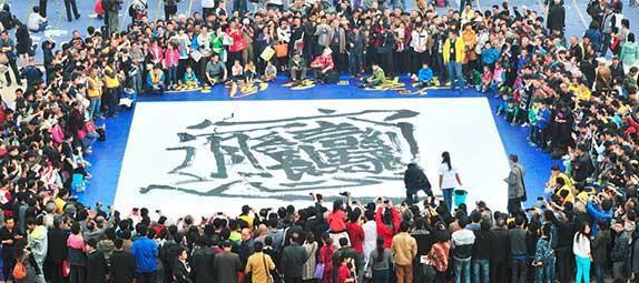 史上笔画最多的汉字:最多的竟然有160画,快来