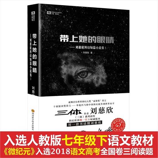 科幻与高考再次碰撞——刘慈欣作品入选高考题