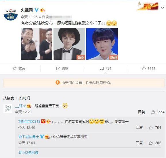 旭旭宝宝表情包被央视网引用,和吴亦凡王源并排有牌面图片