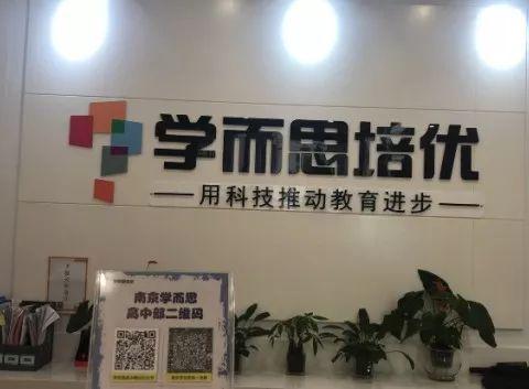 南京市教育局带队查了学而思、书人!并通报了校外培训治理情况!