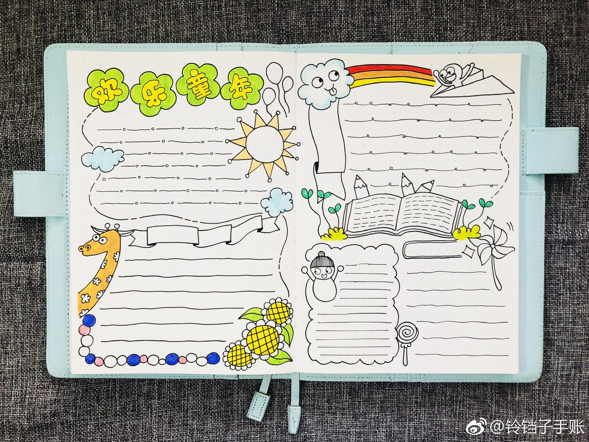 六一儿童节手账手抄报绘者:@铃铛子手账 @巨匠本色 @手绘插画教程 @简