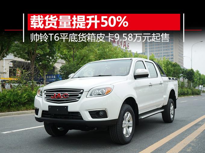 帅铃T6平底货箱皮卡9.58万元起售 载货量提升50%