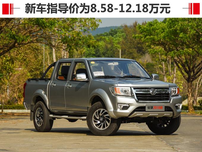 8.58万元起售的新皮卡 百公里油耗竟比其他车低1L