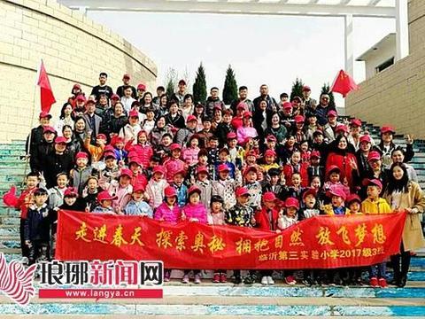 临沂三小组织春游研学活动 探秘萤光湖亲近大自然