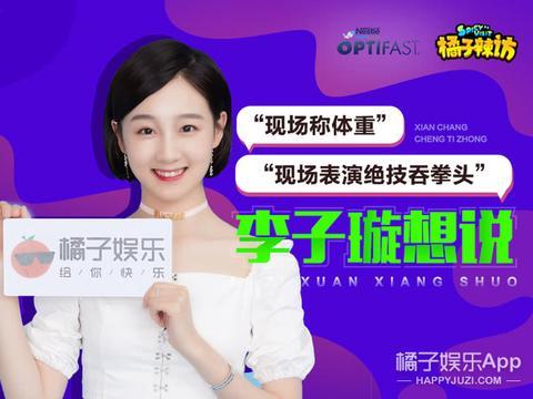 辣访李子璇:一个当场吞拳的女艺人