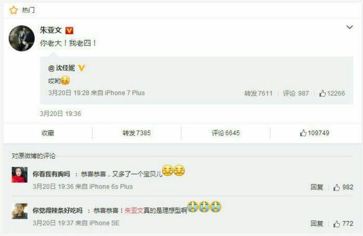 朱亚文沈佳妮承认二胎,男神实力演绎宠妻典范