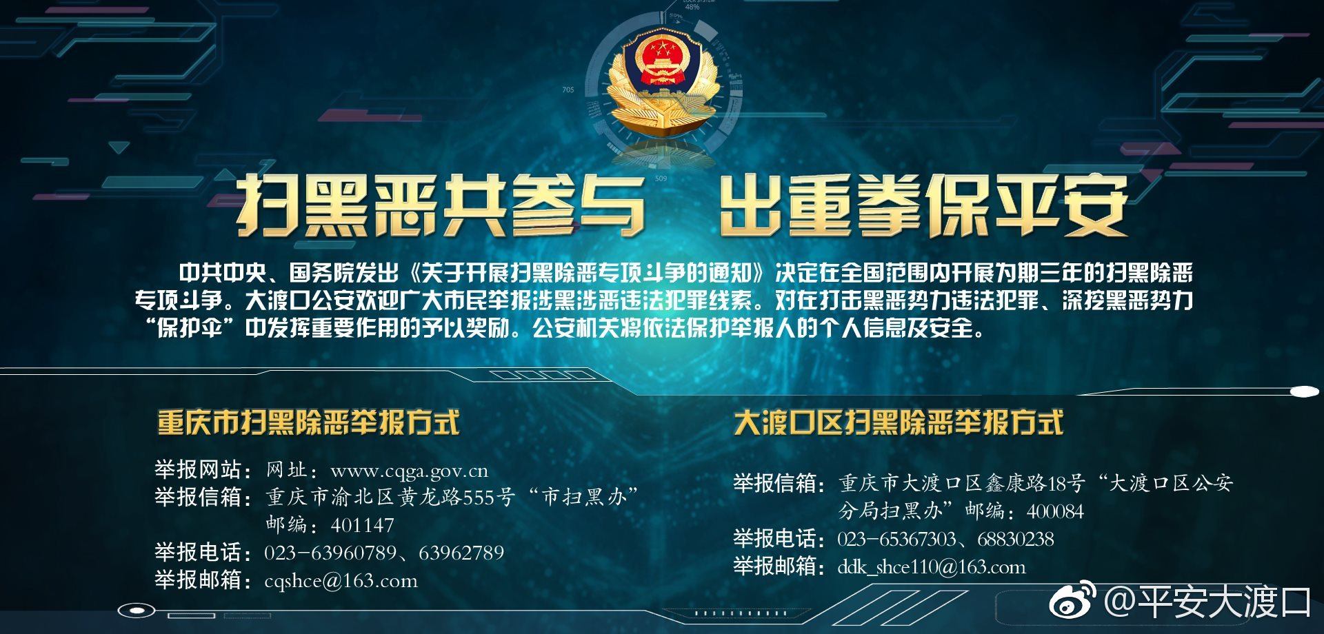 cn 举报信箱:重庆市渝北区黄龙路555号