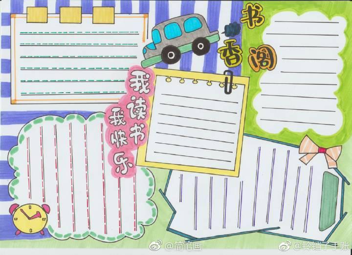 快开学了,一组读书主题手账手抄报(投稿:@铃铛子手账