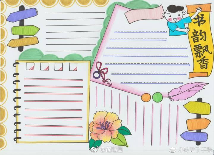 快开学了,一组读书主题手账手抄报(投稿:@铃铛子手账图片