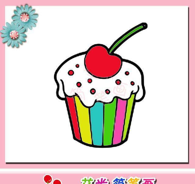 艾米简笔画: 画杯冰淇淋, 一定甜甜的!图片