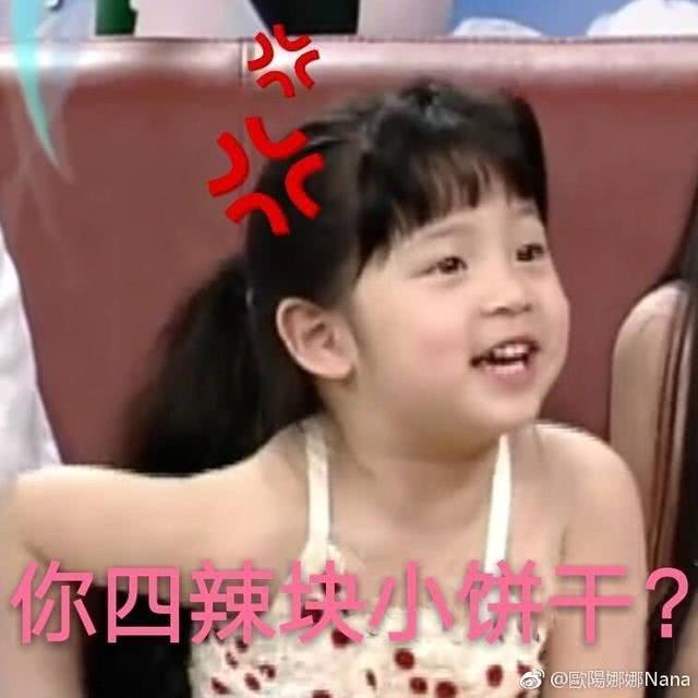 欧阳娜娜晒童年照变身表情包,肉嘟嘟脸超萌,果然没长残!图片