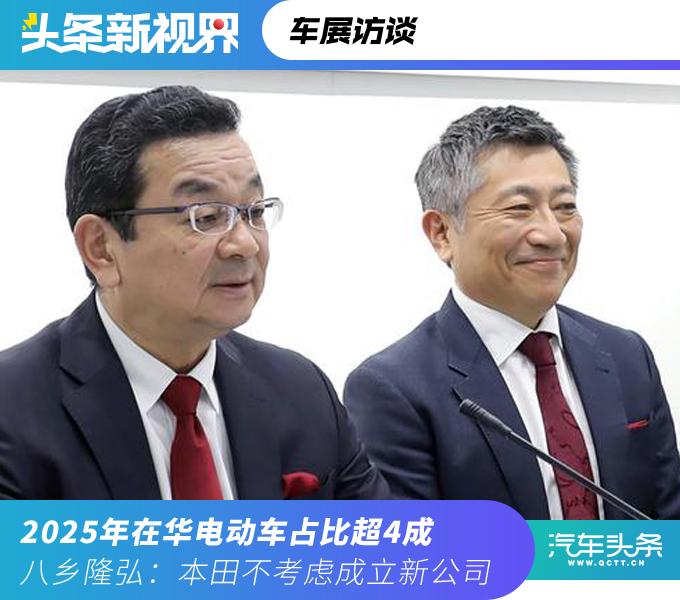 2025年在华电动车占比超4成,八乡隆弘:本田不考虑成立新公司