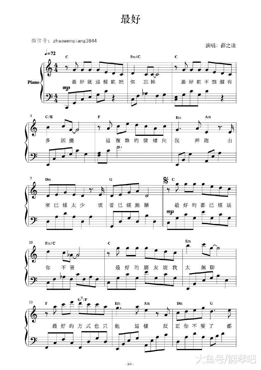 钢琴谱—《最好》薛之谦