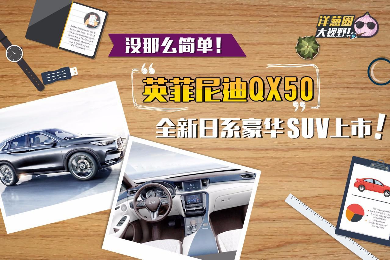 """这是最具""""黑科技""""的发动机?英菲尼迪QX50不容小视!"""