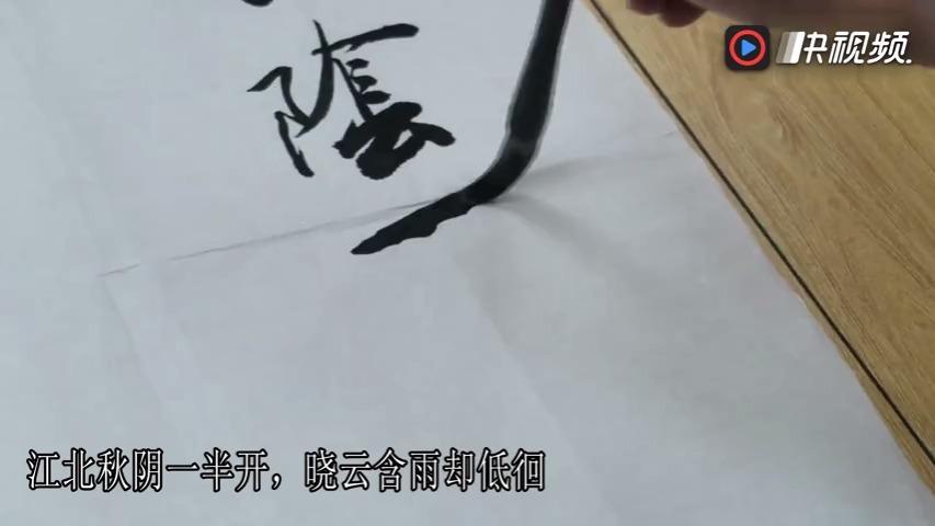 书法欣赏_冯万如老师行书临写 王安石《江上》图片
