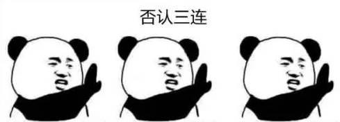 """哈哈哈太魔性! """"xx三连""""表情包火了, 到底什么梗?图片"""