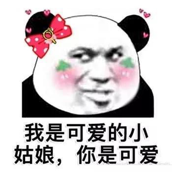 少女撩汉专用表情包:我是可爱的小姑娘,你是可爱