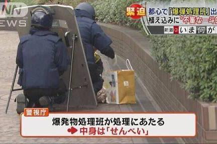 囧哥:侦察后发现可疑物是仙贝