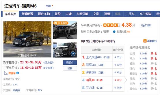 起步价比GL8还贵的国产MPV 到底有多豪华