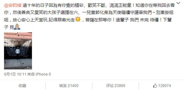 """安以轩5.20发文悼念安钧璨,替那个曾说要娶她的""""弟弟""""看演唱会"""
