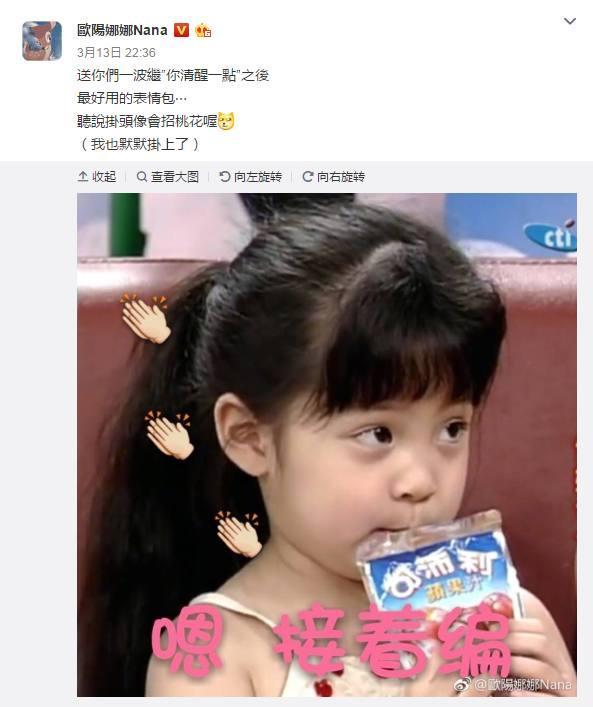 欧阳娜娜网上晒自己的童年表情包,网友:从小美到大图片