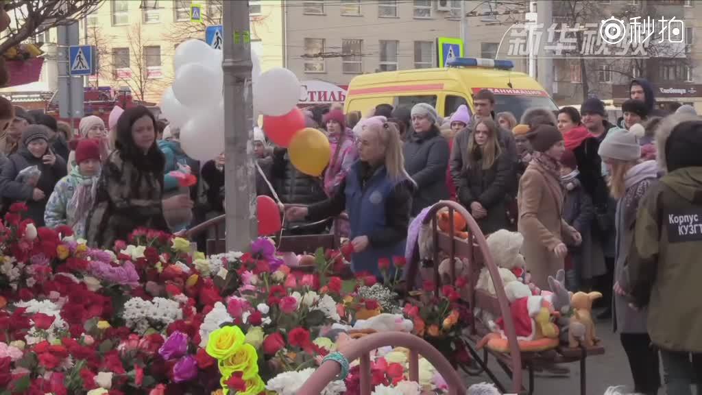 俄罗斯克麦罗沃州为火灾遇难者设立3天哀悼日