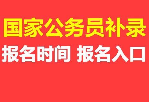 中央机关及其直属机构2019年度补充录用公务员公告